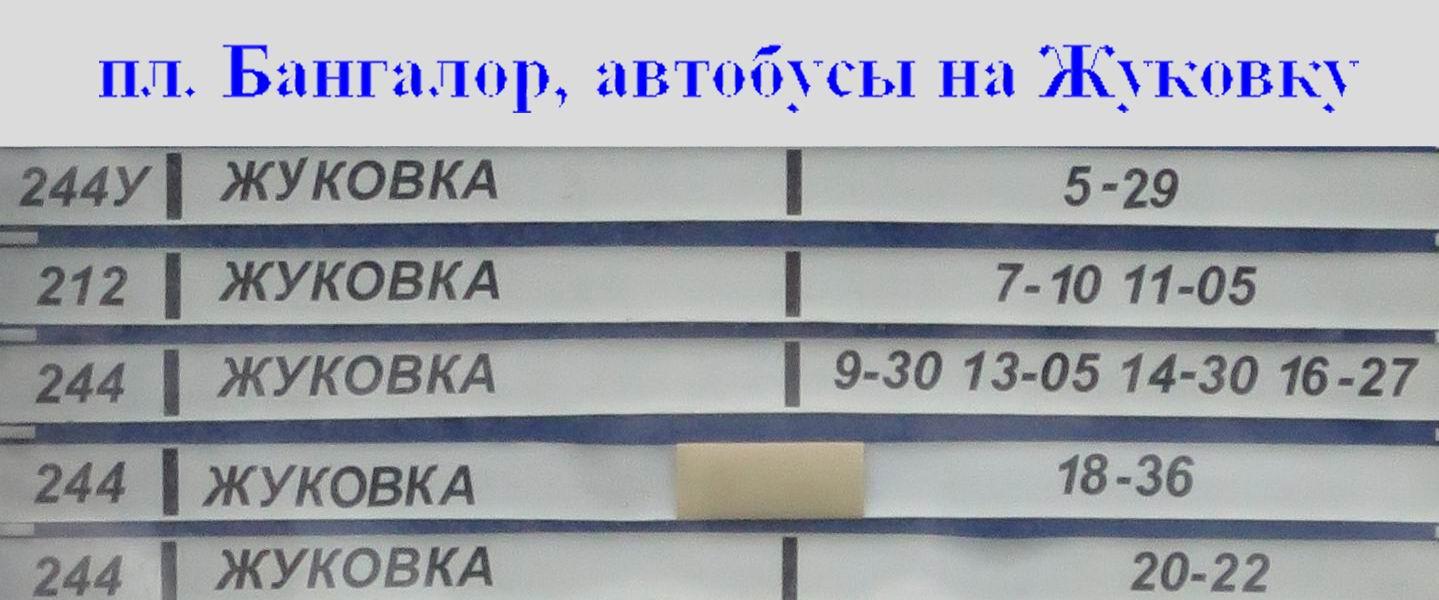Расписание автобусов 212 и 244 на Жуковку от пл. Бангалор