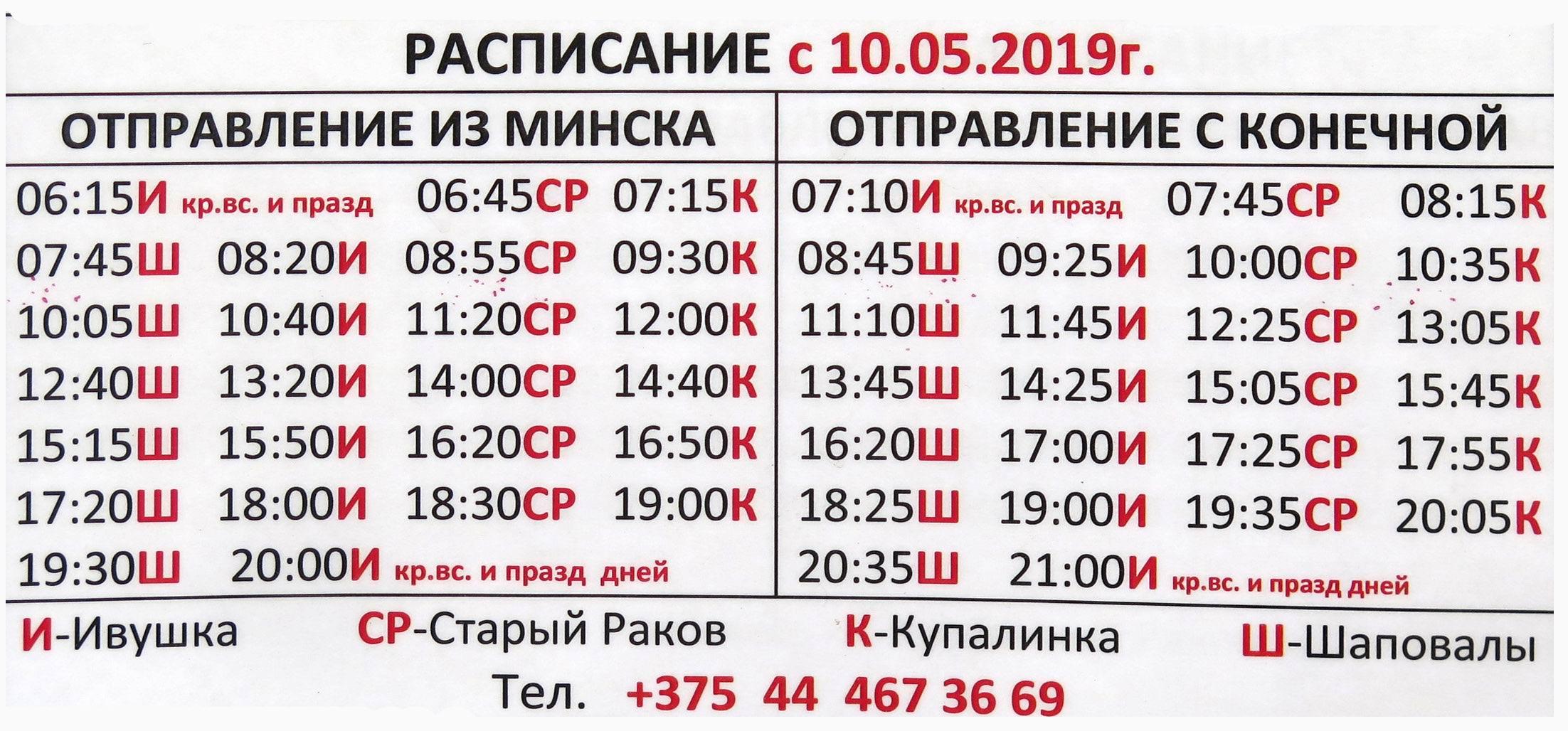 Маршрутка 406 Минск - Петришки - Турковщина
