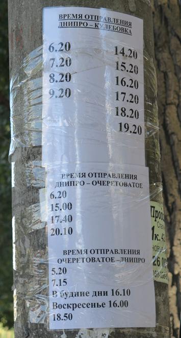 Расписание отправления автобусов на Кулебовку и Очеретоватое от пл. Островского (пл. Старомостовая)