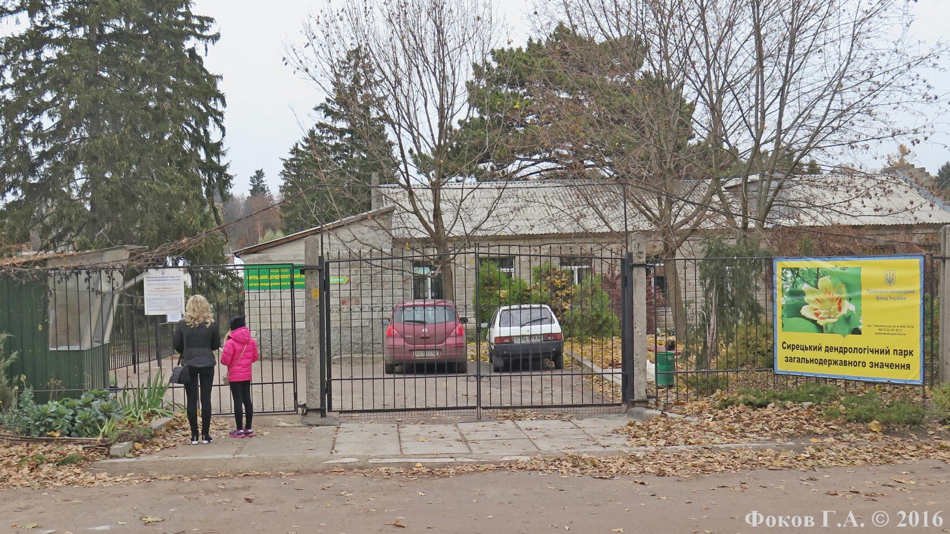Первые ворота в Сырецкий дендропарк