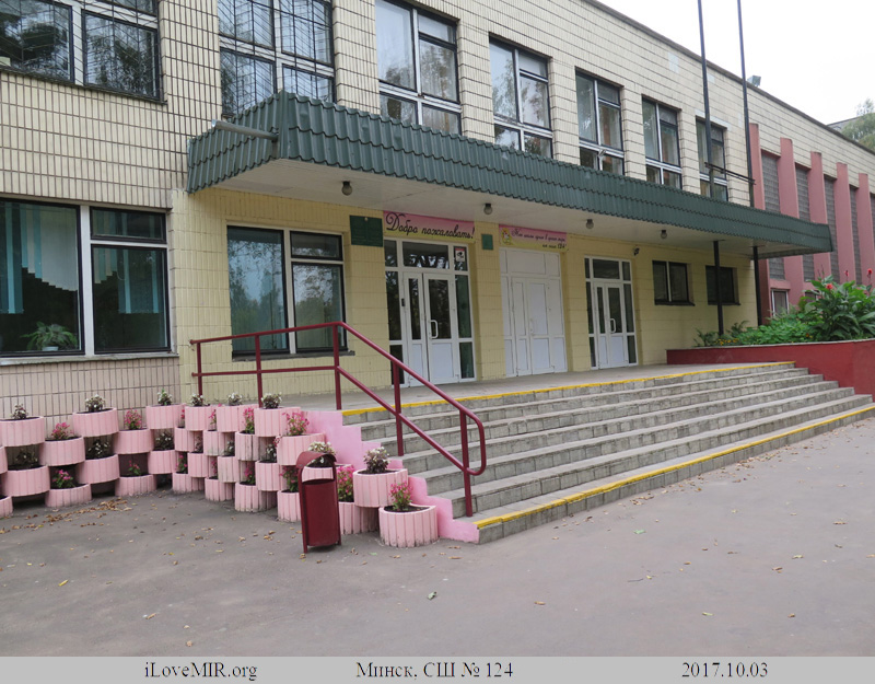 School No 124, Minsk, Belarus