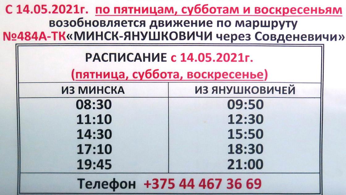 маршрутка 484А, расписание, Минск, Янушковичи, Совденевичи