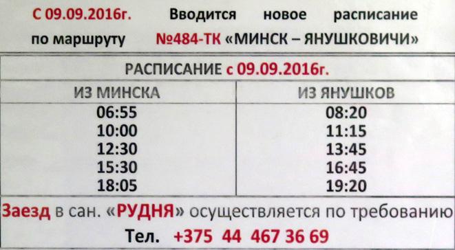 """маршрутка 484 на Янушковичи от метро """"Пушкинская"""", Минск"""