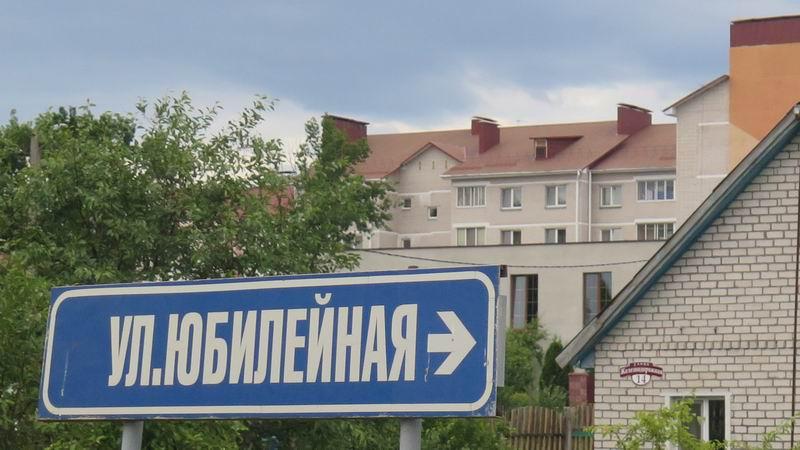 Петришки, указатель на ул. Юбилейная