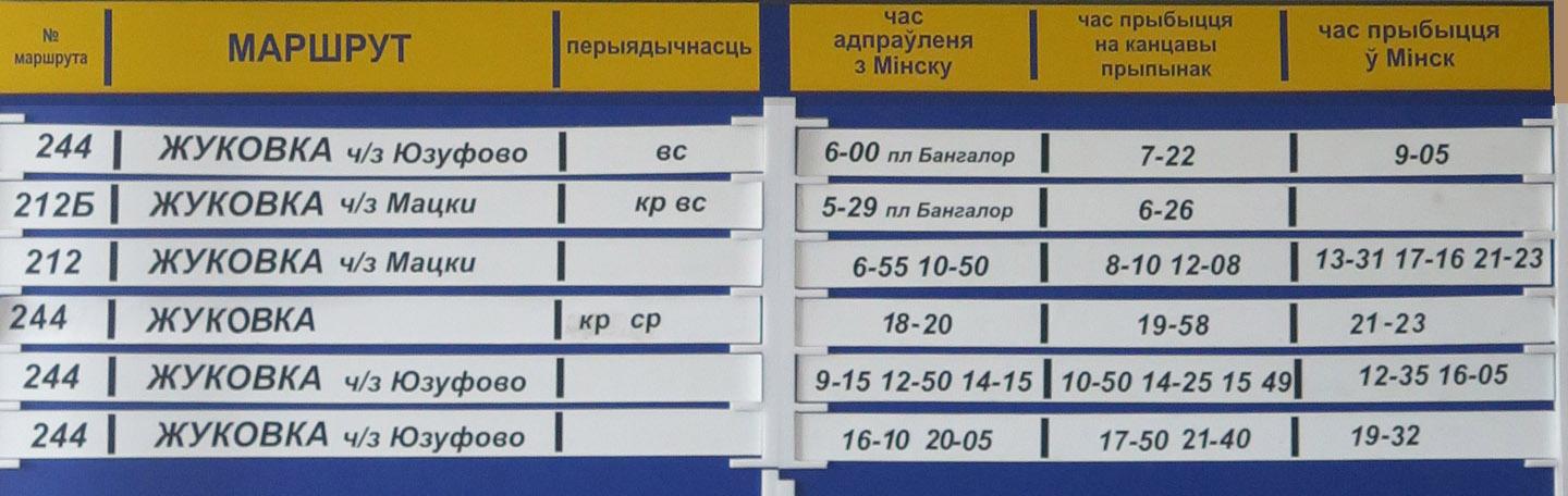 Минск, Жуковка, расписание, ас Славинского