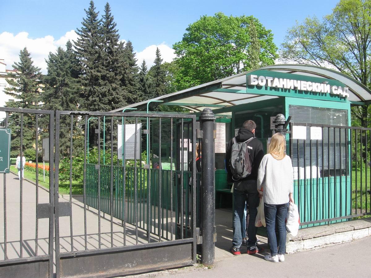 Петербург, вход в ботанический сад