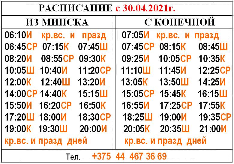 маршрутка 406 Минск - Гиревичи