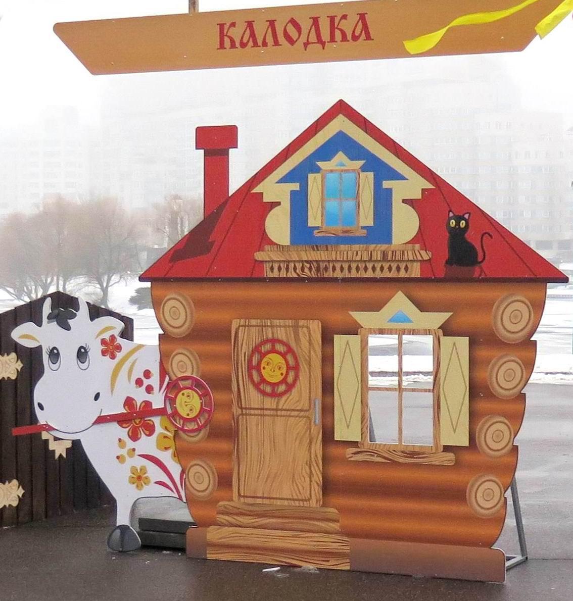 Масленица, домик, корова, мартовский кот, Минск