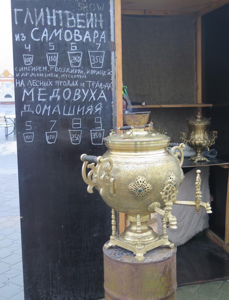 Масленица, самовар, Минск
