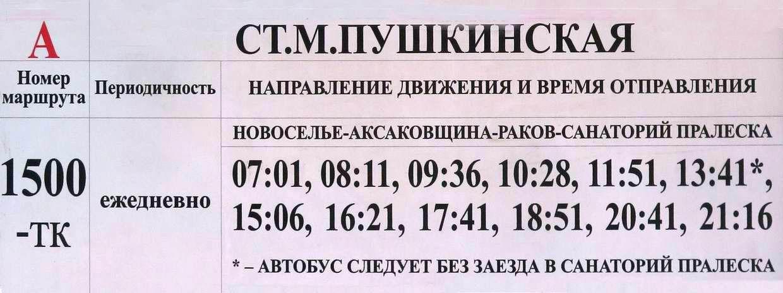 маршрутка 1500-ТК от ст. метро Пушкинская, Аксаковщина, Раков, сан. Пралеска