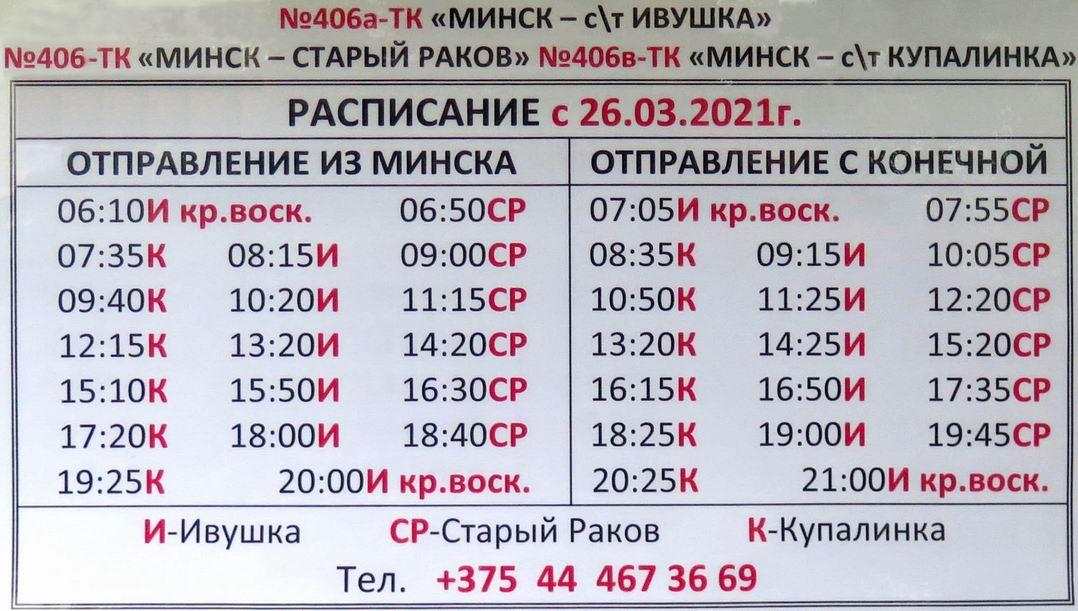 Маршрутка 406 Минск - Турковщина (Ивушка, Купалинка, Гиревичи) расписание с 2021.03.26