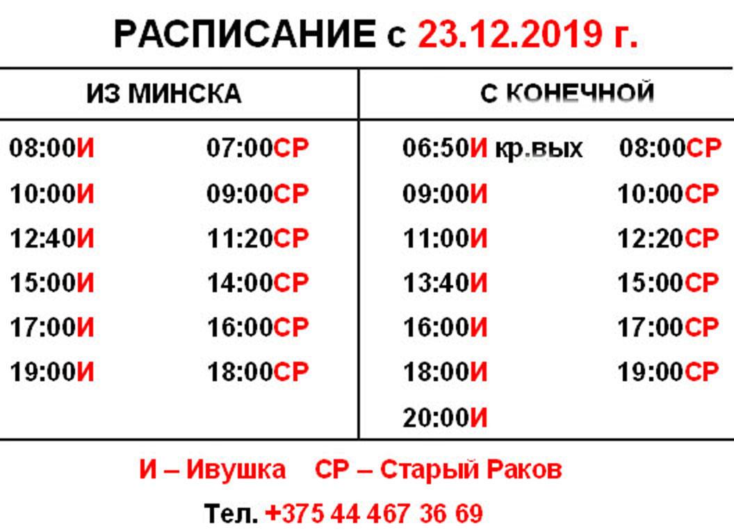 Маршрутка 406 Минск - Гиревичи через Петришки Ивушку