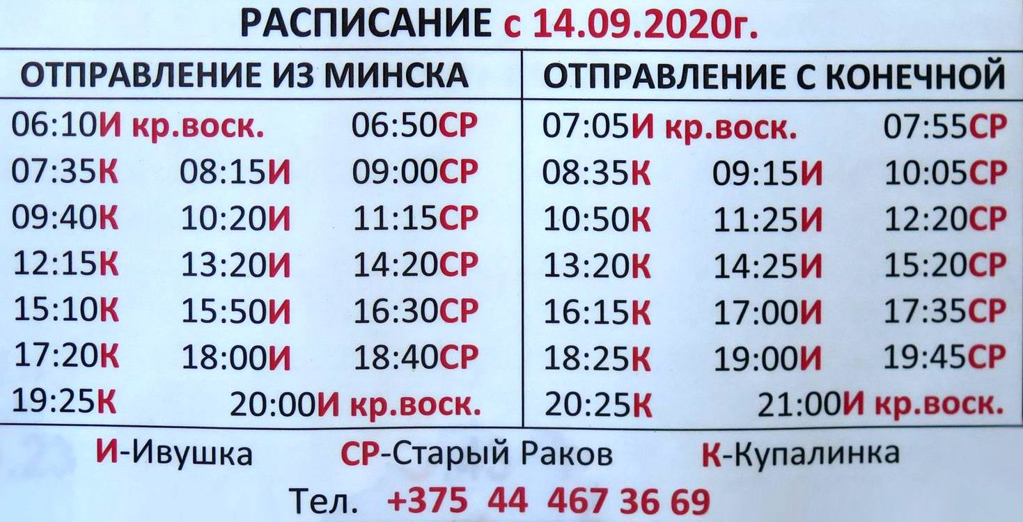 маршрутка 406 Минск - Гиревичи - Петришки Расписание